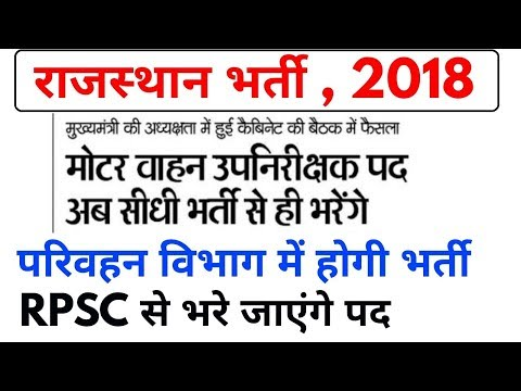 Image result for rpsc rto inspector