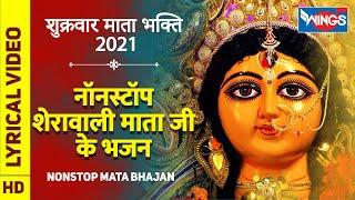 शुक्रवार माता भक्ति : नॉनस्टॉप शेरावाली जी के भजन Nonstop Mata Ji Ke Bhajan : Mata Rani Ke Bhajan