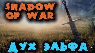 Дух эльфа в теле воина - Ультра настройки игры Shadow of War - Прохождение Средиземье: Тени войны