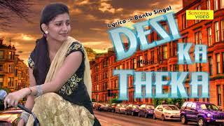 Desi Ka Theka | देसी का ठेका | New Haryanvi Song 2018 | Sapna Choudhary | Tarun | Maina Haryanvi