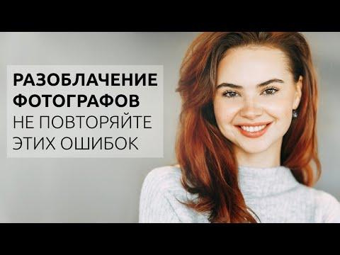 РАЗОБЛАЧЕНИЕ ФОТОГРАФОВ