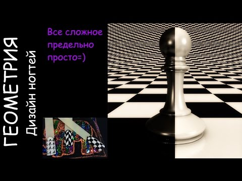 Геометрия черная на ногтях