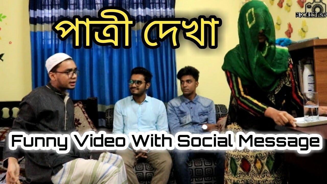 Project 69- Patri dekha  Social Awareness funny video Noakhali Bangladeshi Natok Comedy Drama Jokes