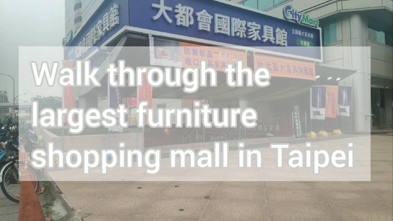 Walk through the largest furniture shopping mall in Taipei 大都會國際家具館