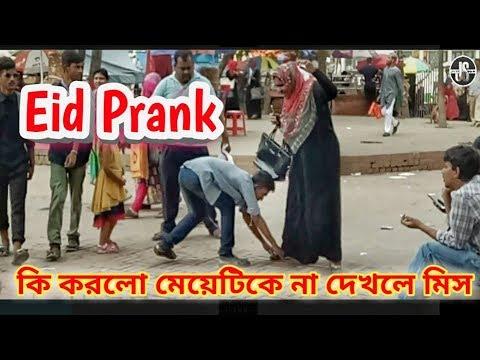 Eid Special Prank | Best Bangla Funny Prank Video 2017 | রাস্তায় মেয়েদের কি করলো ? | Jawra's Squad