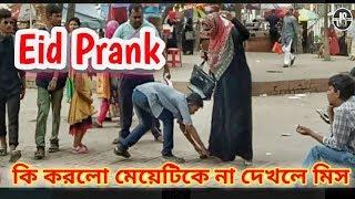 Eid Special Prank   Best Bangla Funny Prank Video 2017   রাস্তায় মেয়েদের কি করলো ?   Jawra's Squad