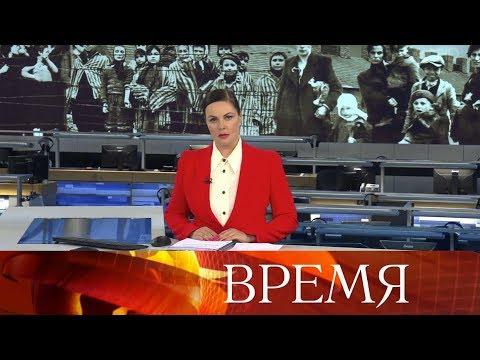 """Выпуск программы """"Время"""" в 21:00 от 26.01.2020"""