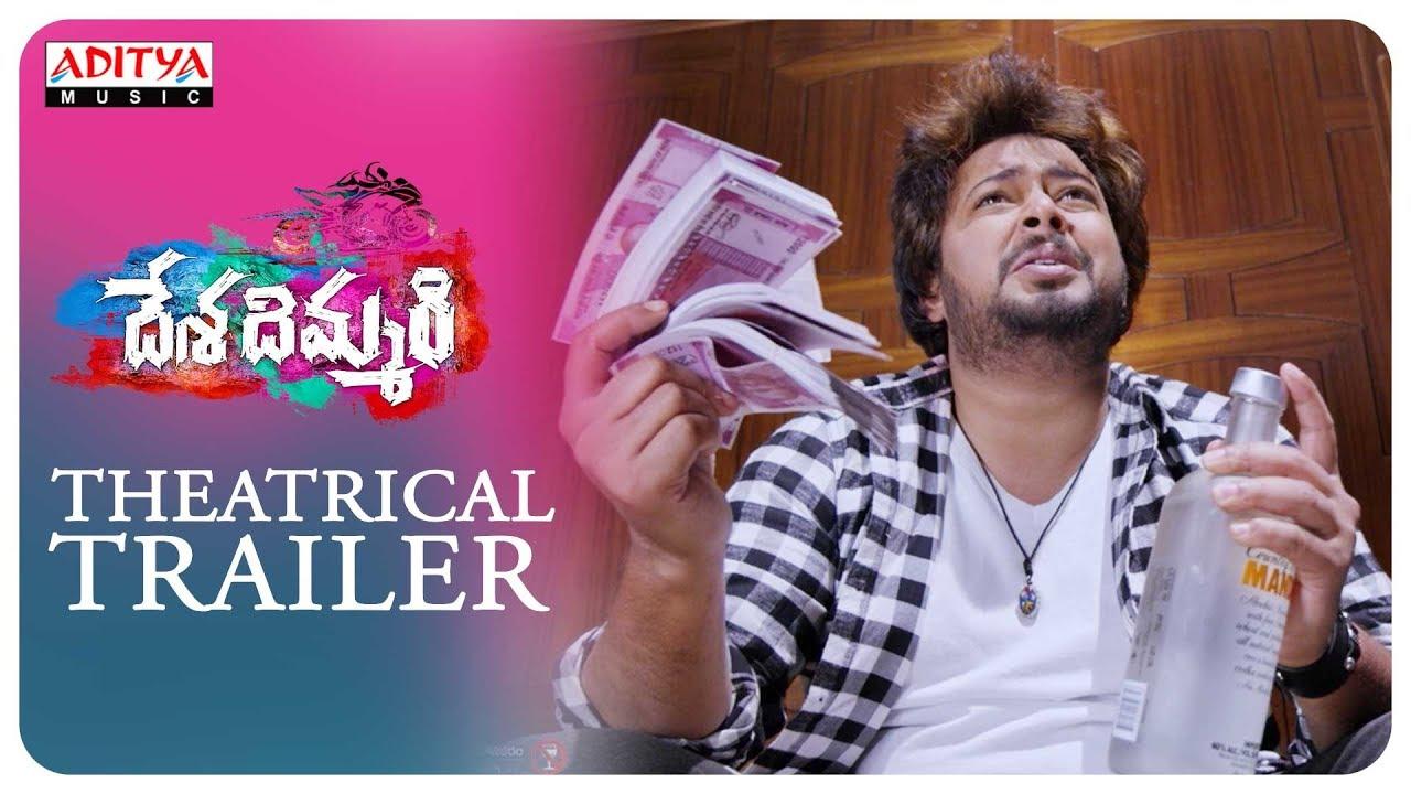 desa-dimmari-theatrical-trailer-desa-dhimmari-movie-tanish-sherin-subhash-anand