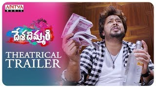 Desa Dimmari Teaser Download, Desa Dimmari Trailer, Desa Dimmari Movie Theatrical Trailer
