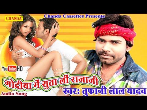 गोदिया में सुता ली || Godiya Mein Sutali Rajaji || Tufani Lal Yadav || Bhojpuri Hot Song