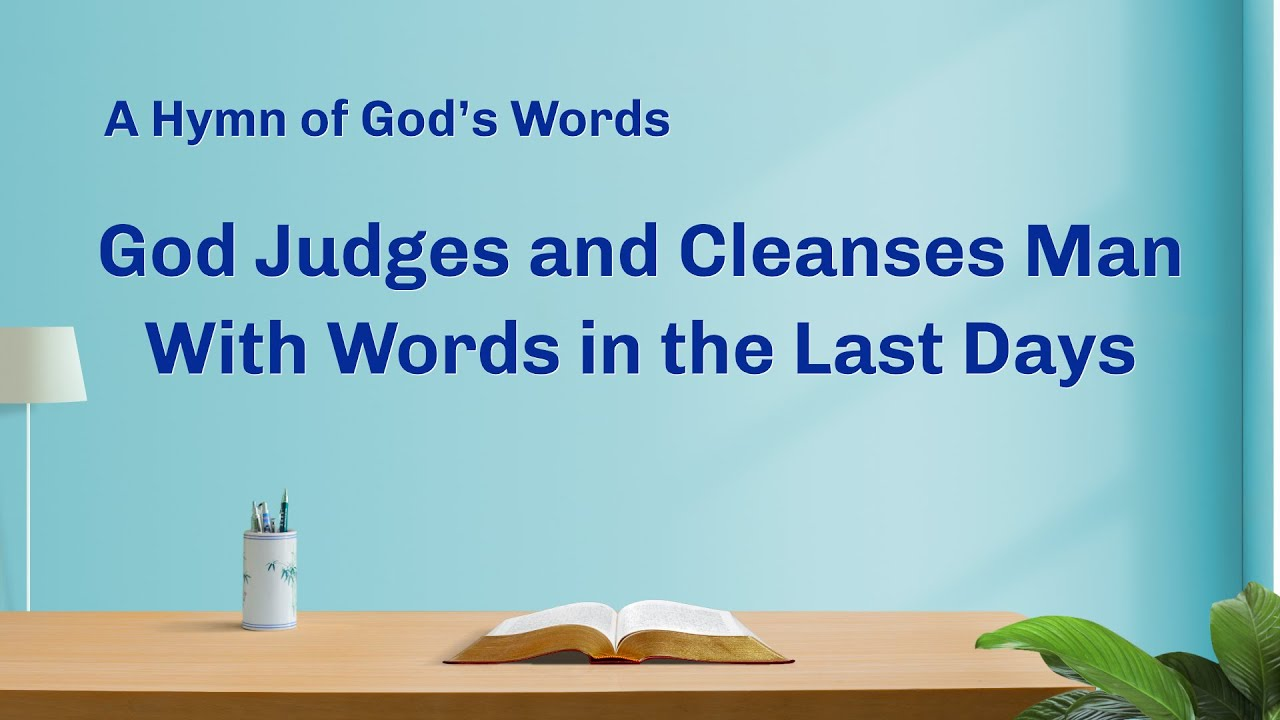 """""""God Judges and Cleanses Man With Words in the Last Days"""" 