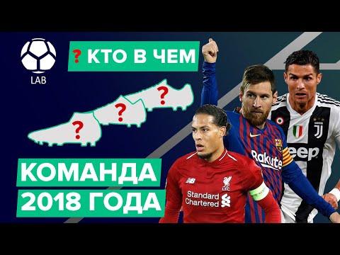 КТО В ЧЕМ? Бутсы лучших игроков 2018 года