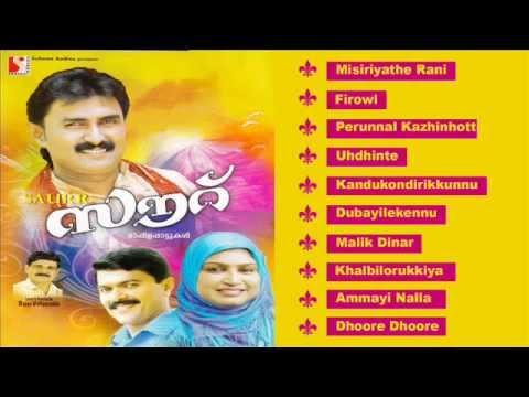 Mappilapattukal | Saurr | Malayalam Mappila Songs | Shereef Rahna Hits | Audio Jukebox