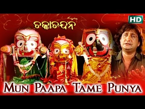 MUN PAAPA TAME PUNYA   Album-Chaka Chandana  Md. Ajiz   Sarthak Music