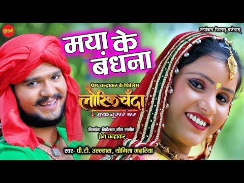 Maya Ke Badhna - मया के बांधना - Lorik Chanda - Mamta Chandrakar - Sunil Soni - Cg Movie 2019