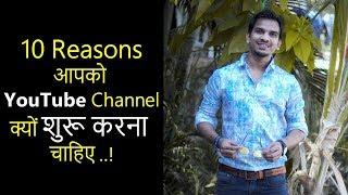 10 Reasons You Should Start a YouTube Channel..!! आखिरी वाला Miss मत करना