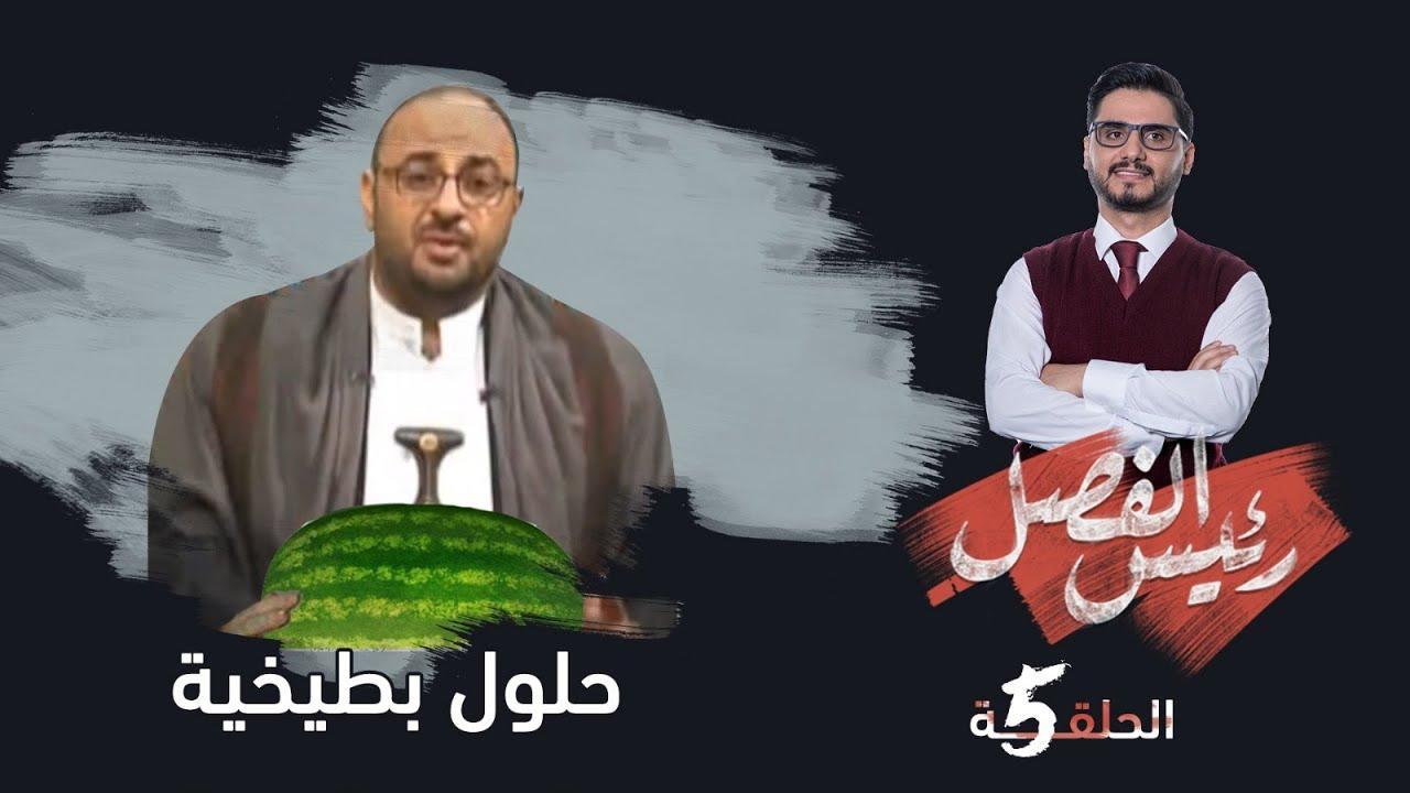 برنامج رئيس الفصل - حلول بطيخية - تقديم : محمد الربع