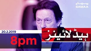Samaa Headlines - 8PM - 20 February 2019