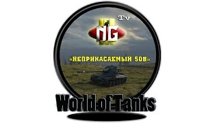 - AMX 50B * World Of Tanks * NgIII -