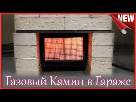 Отопление гаража и мастерской, делаем ЧУДО-КАМИН. Инфракрасный обогреватель для гаража Neo Clima