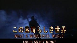 この素晴らしき世界 (カラオケ) LOUIS ARMSTRONG