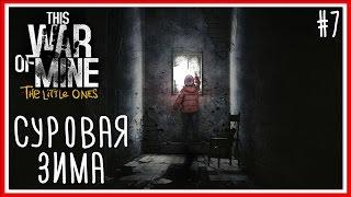 Прохождение This War of Mine: The Little Ones [PC]: Серия №7 - СУРОВАЯ ЗИМА