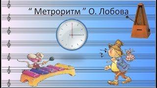 """Вірш """"Метроритм"""" О. Лобова"""