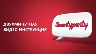 Инструкция по скачиванию сценария smartyparty.ru(, 2015-04-15T07:18:11.000Z)