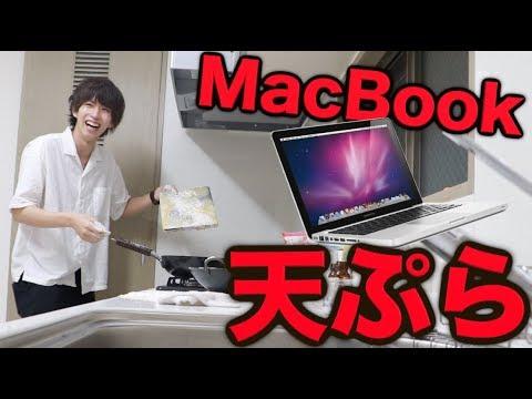 パソコンを天ぷらにされたらどう反応するのか?