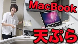 パソコンを天ぷらにされたらどう反応するのか? thumbnail