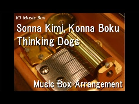 Sonna Kimi, Konna Boku/Thinking Dogs [Music Box] (Anime