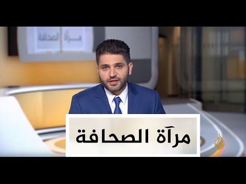 مرآة الصحافة الأولى   24/4/2017  - نشر قبل 6 ساعة