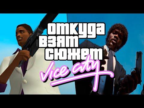 🔎 Откуда взят сюжет GTA Vice City?