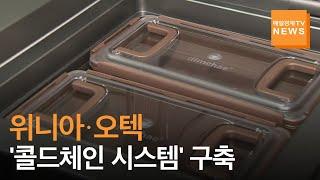 [매일경제TV 뉴스] 냉장고 기업, 백신용 냉동고 개발…