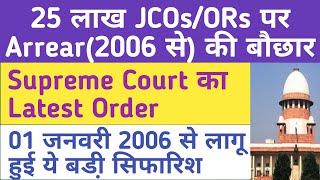 सभी JCOs/ORs की बल्ले-बल्ले, Arrear(2006 से) Supreme Court Order latest