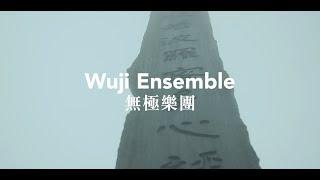 香港藝術發展局主辦《賽馬會藝壇新勢力》(2018) 藝術團隊:無極樂團(音樂)