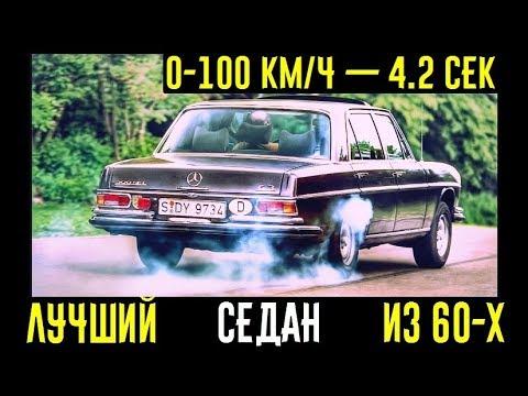 Mercedes из 60-х, который РВЕТ современные спорткары!! Иcтория AMG. - Cмотреть видео онлайн с youtube, скачать бесплатно с ютуба