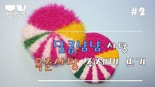 수세미뜨기 생활용품 옥춘사탕 수세미 뜨기 #2~! 달달…
