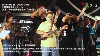 今年5周年をむかえた「島フェス」ことshima fes SETOUCHI のフィナーレ...