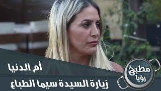 الشيف في زيارة للسيدة سيما الطباع