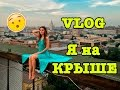 VLOG | я на КРЫШЕ и мне СТРАШНО | крутой фотосет с a_remnev