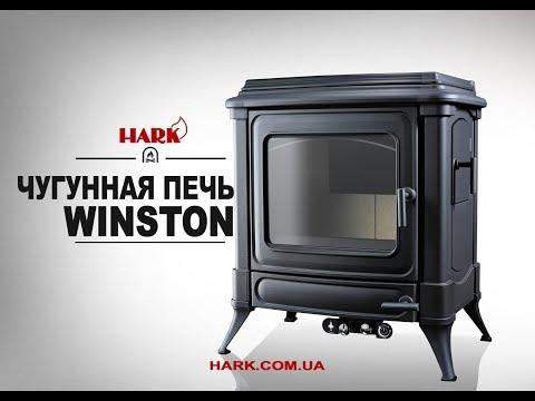 Дровяная печь-камин с варочной поверхностью HARK WINSTON