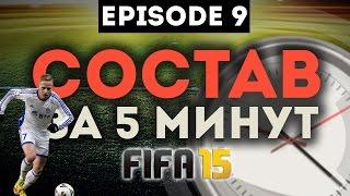 FIFA 15 СОСТАВ ЗА ПЯТЬ МИНУТ #9 ДЖУДЖАК!