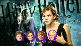 מבחן הנעורים המלא של כוכבי הארי פוטר - מתורגם לעברית