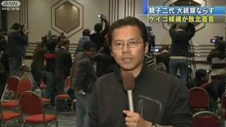 ケイコ候補が「敗北宣言」 ペルー大統領選(11/06/07)