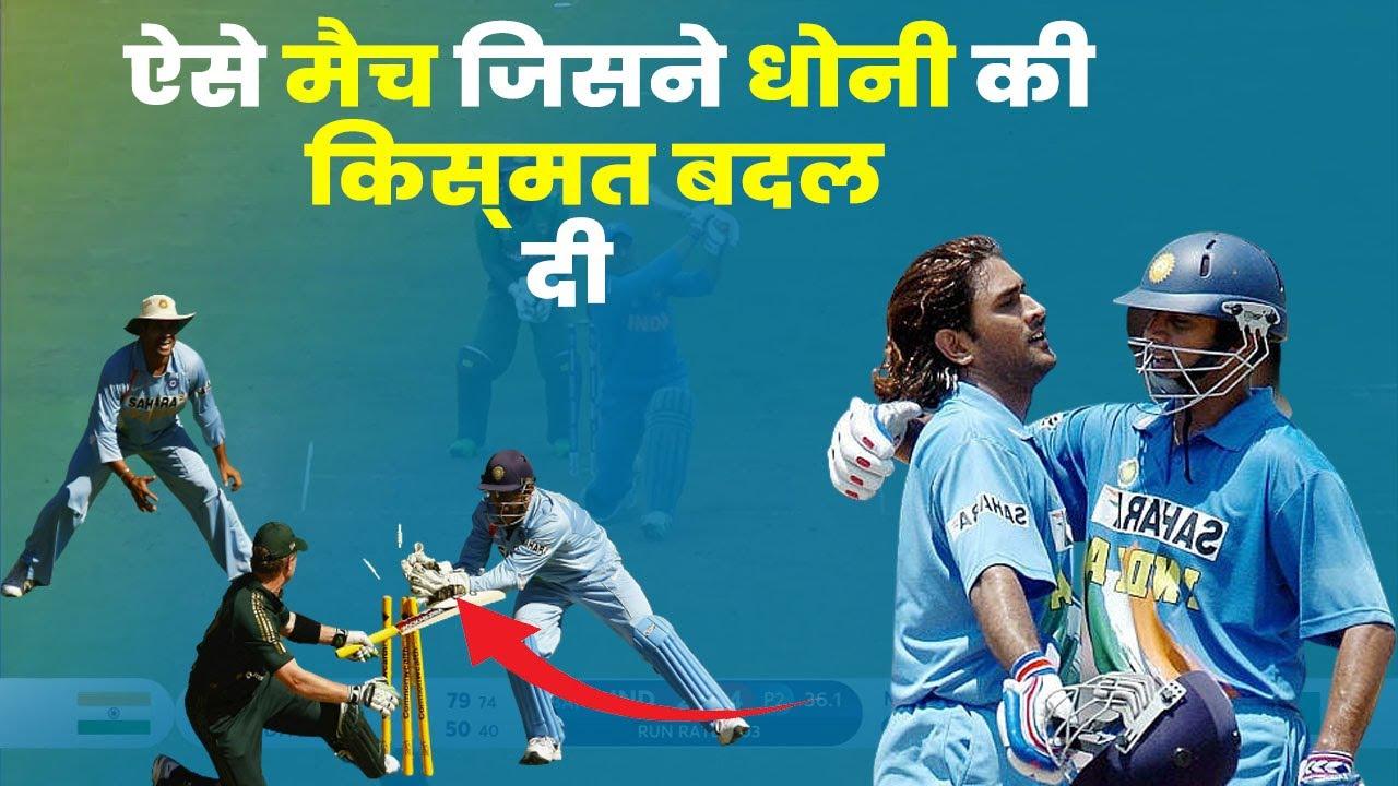 ऐसे मैच जिसने धोनी की किस्मत बदल दी//How Dhoni Become Captain/pinfact Cricket/m.s.Dhoni/captain cool