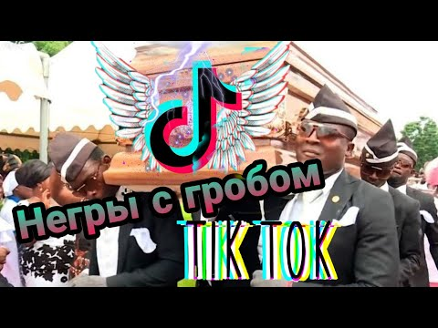 Негры,несущие  гроб, в TIK-TOK/Negroes carrying a coffin in TIK-TOK