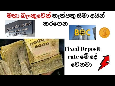 fixed-deposit-rate-මේ-දේ-වෙනවා---cd-rates