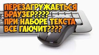 браузер перезагружается сам при наборе текста БАГ КЛАВЫ(, 2016-03-28T10:00:03.000Z)