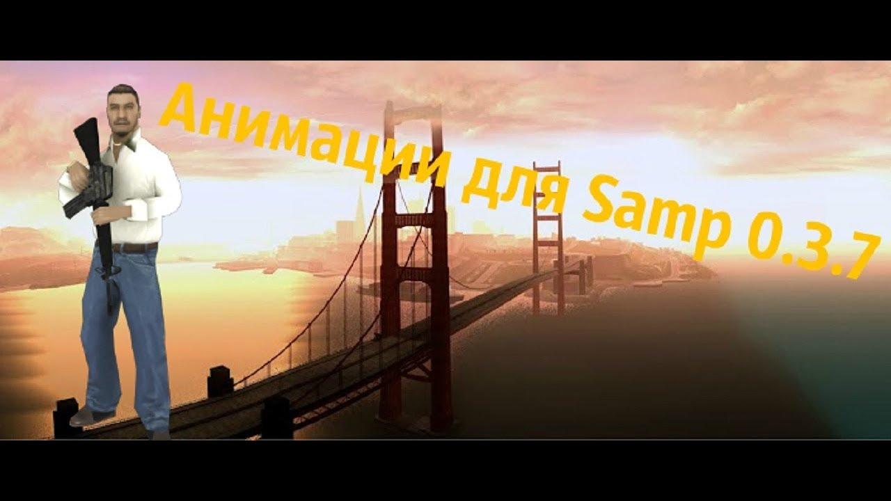 Позитивчики, анимации картинки для самп 0.3.7